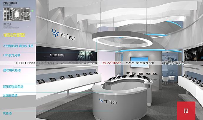 香港电子展设计/远峰科技/深圳展览设计公司-诗维